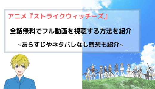 アニメ『ストライクウィッチーズ』全話無料でフル動画を視聴する方法を紹介