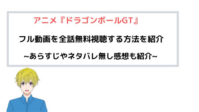 アニメ『ドラゴンボールGT』全話無料でフル動画を視聴する方法を紹介!