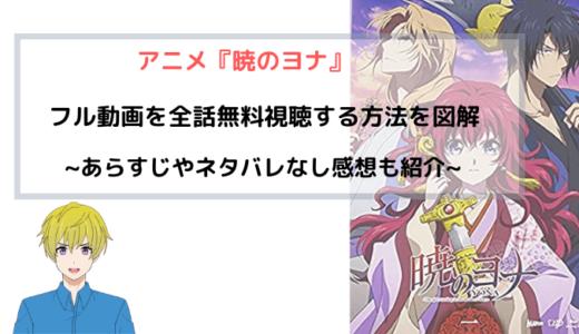 アニメ『暁のヨナ』フル動画を全話無料で視聴する方法を紹介