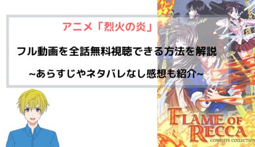 アニメ『烈火の炎』全話無料でフル動画を視聴する方法を紹介