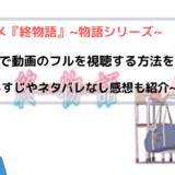 アニメ『終物語』全話無料で動画のフルを視聴する方法を紹介~物語シリーズ~