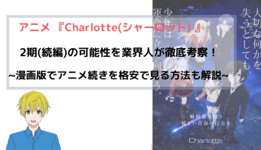 アニメ『Charlotte(シャーロット) 2期(続編)』の可能性を業界人が徹底考察!