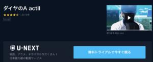ダイヤのA actII U-nEXT 全話無料 作品紹介