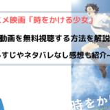 映画『時をかける少女』フル動画を無料視聴する方法を図解~不朽の名作アニメ~