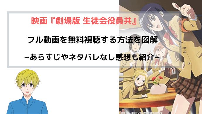 映画『生徒会役員共』フル動画を無料視聴する方法を図解!