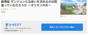 映画 ダンまち オリオンの矢 U-NEXT 作品紹介