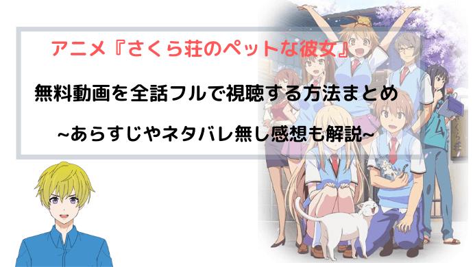 『さくら荘のペットな彼女』無料でアニメ動画のフルを全話視聴できる方法まとめ