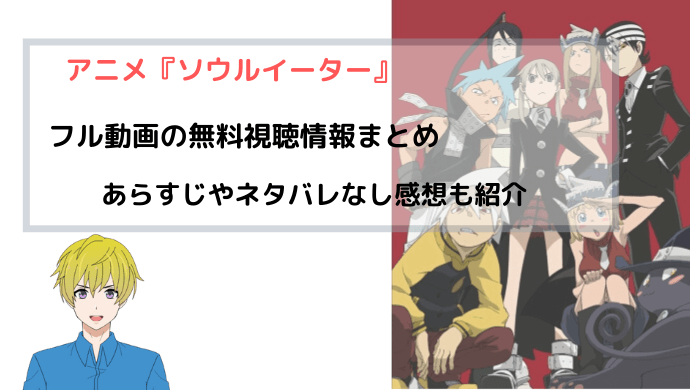 『ソウルイーター』フル動画の無料情報まとめ【ガンガン原作アニメ】