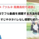 『ツルネ 風舞高校弓道部』アニメ無料動画を全話フル視聴できる方法まとめ
