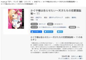 かぐや様は告らせたい 11巻 music.jp 作品紹介