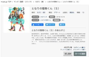 となりの怪物くん 5巻 music.jp 作品紹介画像