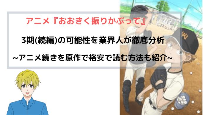 アニメ『おおきく振りかぶって』3期(続編)の可能性を業界人が徹底分析