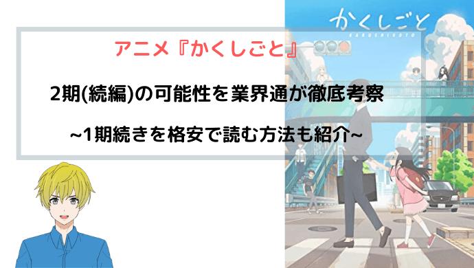 アニメ『かくしごと 2期(続編)』の可能性を業界通が徹底考察
