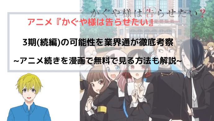 アニメ『かぐや様は告らせたい 3期(続編)』の可能性を業界通が徹底考察
