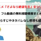 アニメ『さよなら絶望先生』フル動画の無料視聴情報まとめ(俗・懺・OVAも)