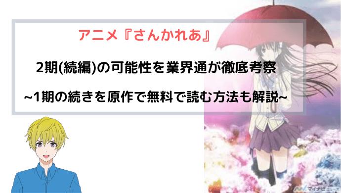 アニメ『さんかれあ 2期(続編)』の可能性を業界通が徹底考察