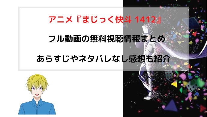 アニメ『まじっく快斗』全話無料でフル動画を視聴する方法を図解