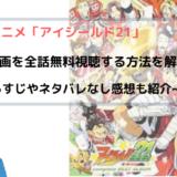 アニメ『アイシールド21』全話無料でフル動画を視聴する方法を紹介