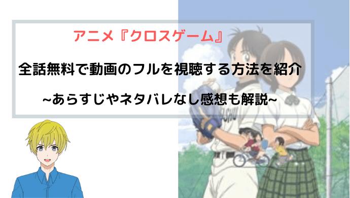 Anitube 無料アニメ