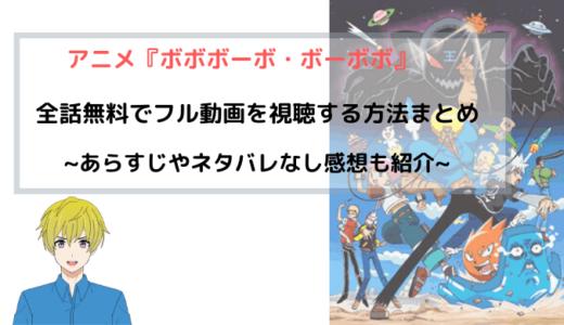 アニメ『ボボボーボ・ボーボボ』フル動画無料情報まとめ【図解あり解説】