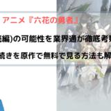 アニメ『六花の勇者 2期(続編)』の可能性を業界通が徹底考察