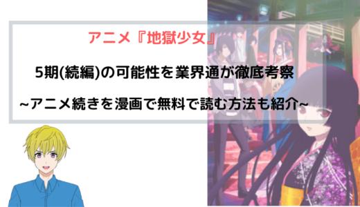 アニメ『地獄少女 5期(続編)』の可能性を業界通が徹底考察