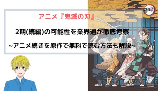 鬼滅の刃 アニメ 続編 映画