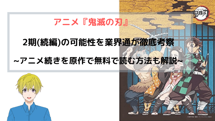 アニメ『鬼滅の刃 2期(続編)』の可能性は高い!業界通が徹底考察
