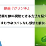 アニメ映画『グリンチ』フル動画を無料視聴する方法を図解!