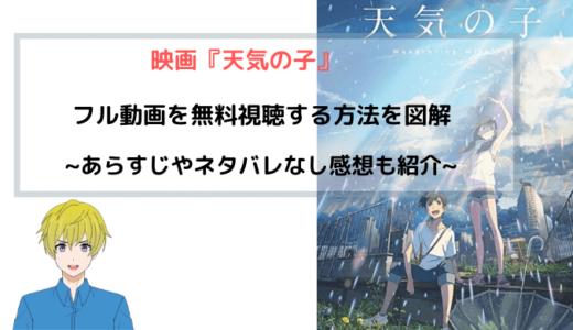映画『天気の子』フル動画を無料視聴する方法を図解~大ヒットアニメ~