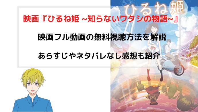『ひるね姫 知らないワタシの物語』無料で映画フル動画を視聴する方法を図解!