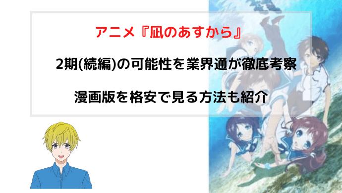 『凪のあすから』2期(続編)アニメ化の可能性を業界通が徹底考察
