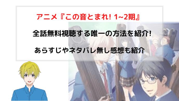 アニメ フル動画