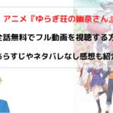 アニメ『ゆらぎ荘の幽奈さん』全話無料で動画フル視聴!アニポやAnitubeよりも安全快適に見る