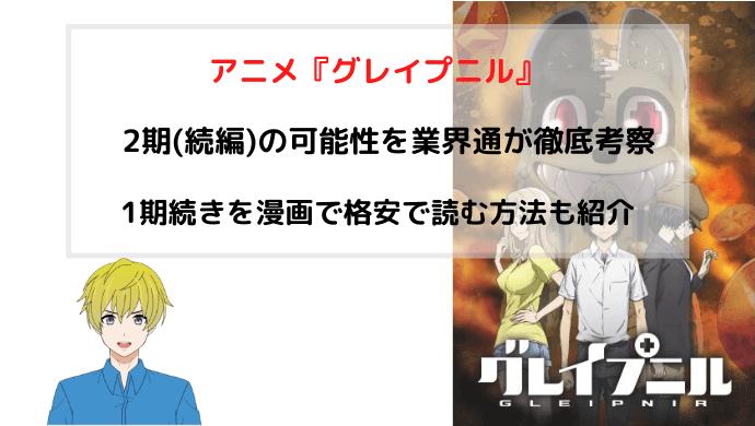 アニメ『グレイプニル 2期(続編)』の可能性を業界通が徹底考察