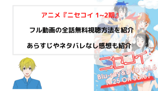 アニメ『ニセコイ 1~2期』フル動画を全話無料で視聴する方法を紹介