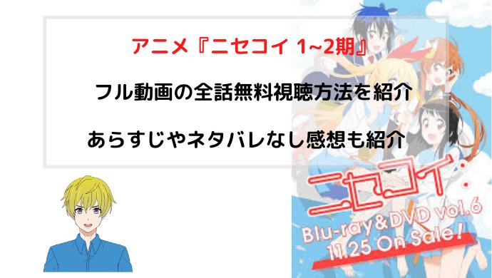 アニメ『ニセコイ 1~2期』フル動画を全話無料の視聴方法を紹介