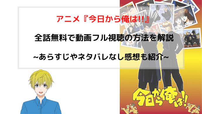 アニメ『今日から俺は!!』全話無料で動画フル視聴!アニポやpandoraよりも安全快適に見る