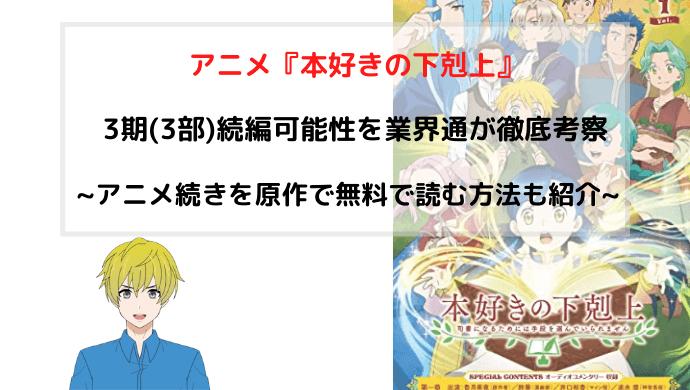 ヒロアカ 三期 アニメ 無料
