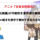 アニメ『生徒会役員共 3期(続編)』の可能性を業界通が徹底考察