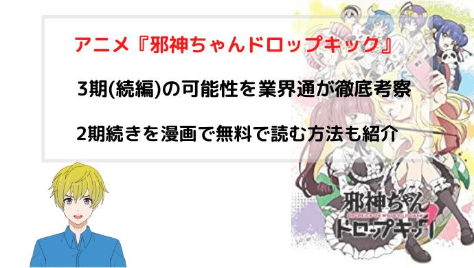 アニメ『邪神ちゃんドロップキック 3期(続編)』の可能性を業界通が徹底考察