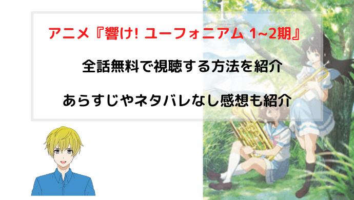 アニメ『響け! ユーフォニアム 1~2期』全話無料でフル動画を視聴する方法を紹介