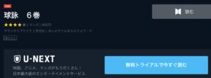 アニメ球詠(たまよみ) U-NEXT 作品紹介
