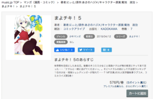 アニメ まよチキ! 漫画5巻 music.jp 作品紹介
