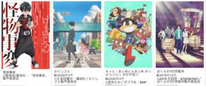 亜細亜堂 直近の制作アニメ一覧