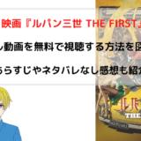 映画『ルパン三世 THE FIRST』 無料でフル動画を視聴する方法を図解!
