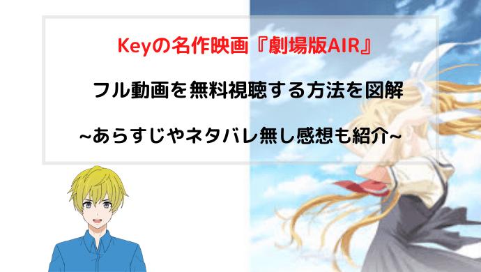映画『劇場版AIR』フル動画を無料視聴する方法を図解~Keyの名作アニメ~