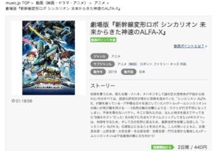 映画 シンカリオン 神速のALFA-X music.jp 作品紹介