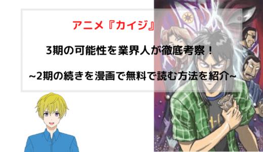 『カイジ3期(続編)』のアニメ化可能性を業界人が徹底考察!