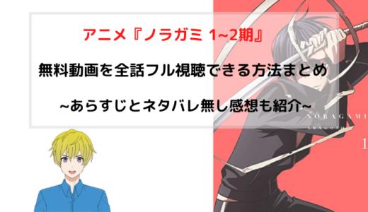 『ノラガミ 1~2期』アニメ無料動画を全話フル視聴できる方法まとめ
